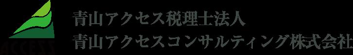 青山アクセス税理士法人